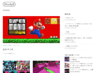 study8.jp screenshot