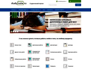 studynote.ru screenshot