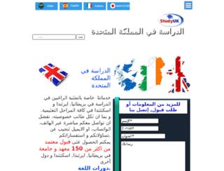 studyuk.co.uk screenshot