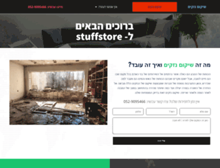 stuffstore.co.il screenshot