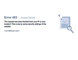 stw.khuisf.ac.ir screenshot
