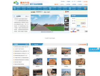 stwood.com.cn screenshot