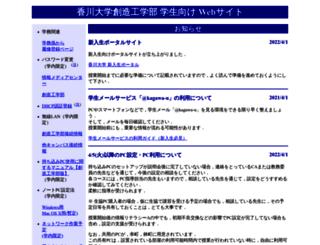 stwww.eng.kagawa-u.ac.jp screenshot