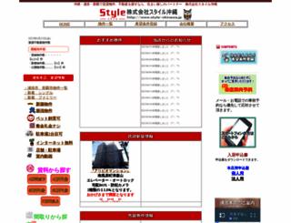 style-okinawa.jp screenshot