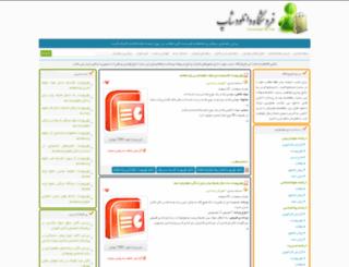 style.pnublog.com screenshot