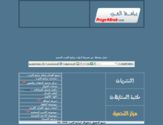 style.progs4arab.com screenshot
