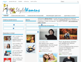 stylewomens.com screenshot