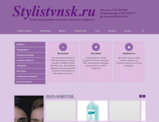 stylistvnsk.ru screenshot