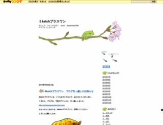 su-i-ka.cocolog-nifty.com screenshot