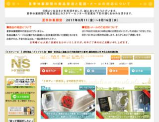 sub.enuesu.co.jp screenshot