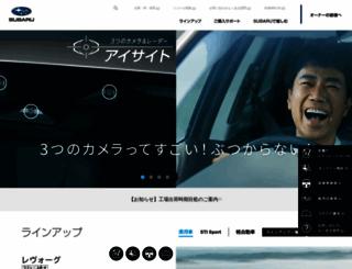 subaru.jp screenshot