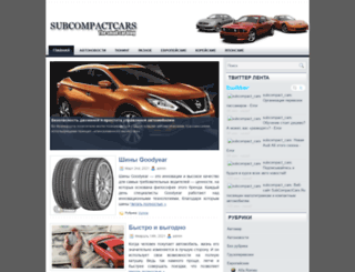 subcompactcars.ru screenshot