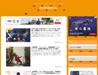 subculchan.com screenshot