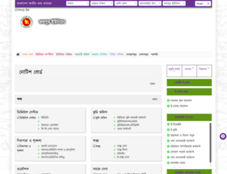 subhapurup.feni.gov.bd screenshot