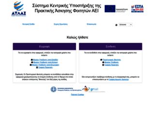 submit-atlas.grnet.gr screenshot