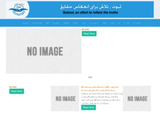 suboot.org.af screenshot