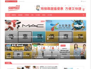 subprice.hk screenshot