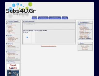 subs4u.gr screenshot