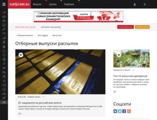 subscribe.ru screenshot