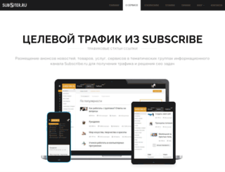 subster.ru screenshot