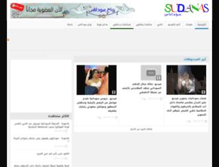sudanas.com screenshot