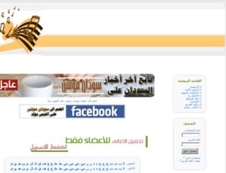 sudanspot.com screenshot