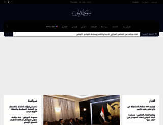 sudantribune.net screenshot