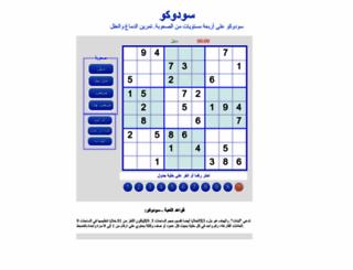 sudoku-eg.com screenshot