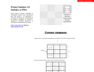 sudoku.bgstuff.net screenshot