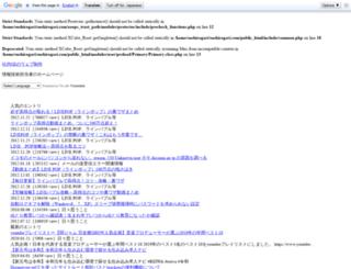 suehirogari.com screenshot