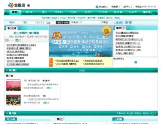 sugar.315.com.cn screenshot