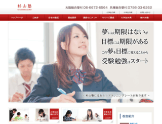 sugijyuku.com screenshot