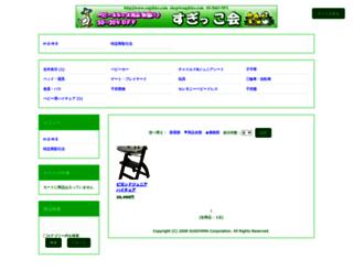 sugikko.cart.fc2.com screenshot