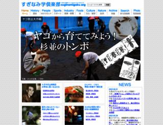 suginamigaku.org screenshot