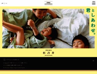 suginoi-hotel.com screenshot