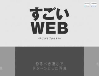 sugoiweb.nezihiko.com screenshot