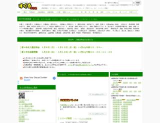 suguru.jp screenshot