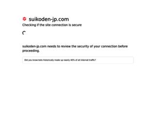 suikoden-jp.com screenshot