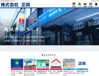 suisai-nerima.com screenshot