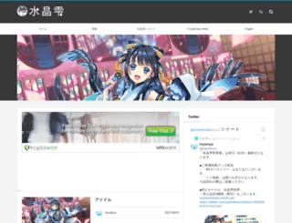 suishoshizuku.com screenshot
