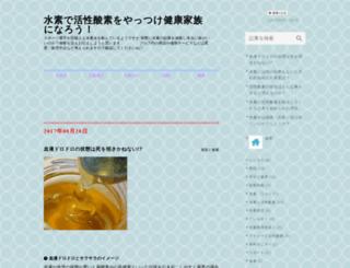suisofuro.hatenadiary.jp screenshot