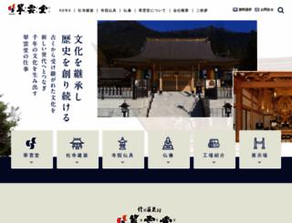 suiundo.co.jp screenshot