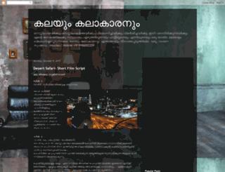 sujithrnairutram.blogspot.in screenshot