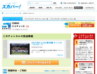 sukachan.com screenshot
