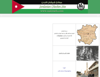 sukhneh.com screenshot