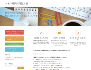 sukimaboki.com screenshot