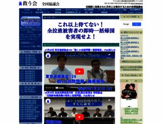 sukuukai.jp screenshot