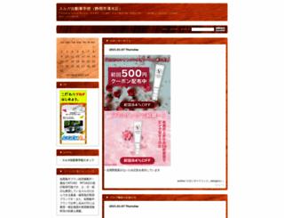 sulganow.jugem.jp screenshot