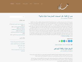 sultan-alamer.com screenshot