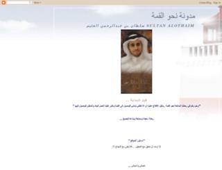 sultanalothaim.blogspot.com screenshot